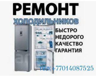 Холодильник жөндейміз