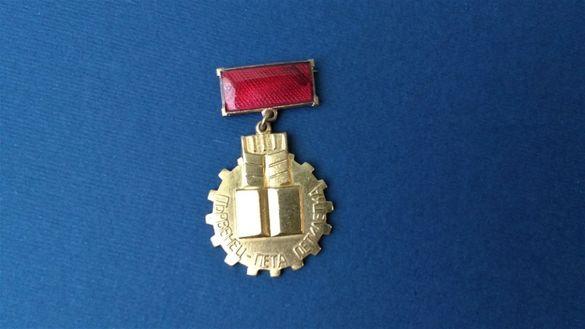 """"""" Стар медал, орден """"Първенец """" 1969 год"""
