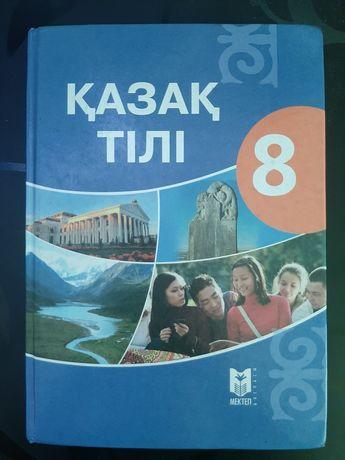 """Продам книгу """"Қазақ тілі 8 класс"""""""