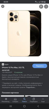 Айфон 12 про макс Нур ломбард