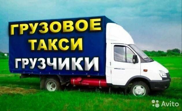 По Астане и межгород Газельи грузчики грузоперевозки переезды дом