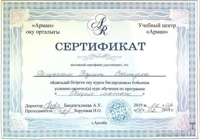 Массаж Остеохондроз Шейный Грудной Поясничный Сколиоз