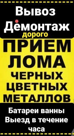 ПРИЕМ Вывоз Демонтаж МЕТАЛЛА Батареи Ванны ВЫСОКАЯ Цена 120т\кг