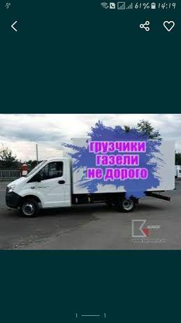 Грузоперевозки газель и грузчики по городу, РК и РФ
