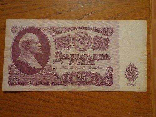 продам денежную купюру 25 рублей 1961 года.