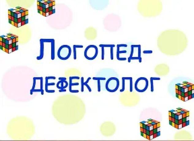 Логопед-дефектолог обучение на рус.и на каз