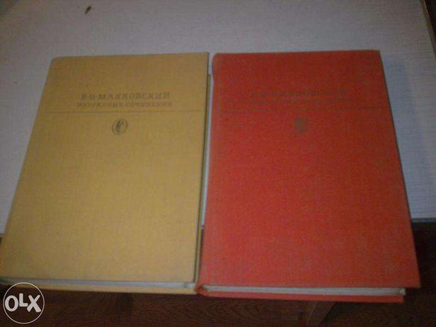 Маяковский 2 тома