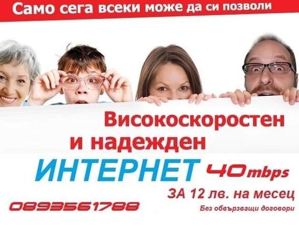 Високоскоростен Интернет за Кюстендилска Регион