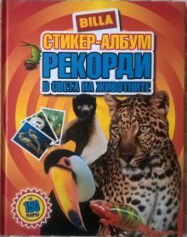 Била-албуми и стикери за албуми 4 и 5, Влез в света на Animal Planet