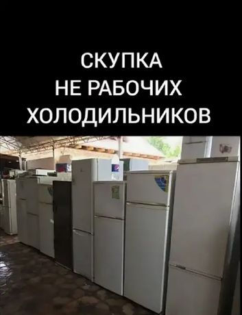 Не рабочий холодильник морозильник