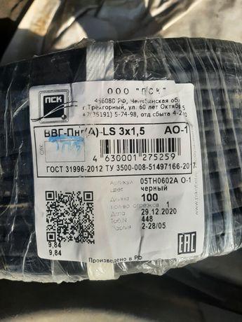 Продам кабель ВВГ 3*1,5 ГОСТ