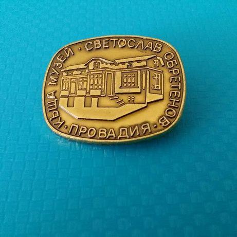значка Светослав Обретенов град Провадия къща музей стар ключ