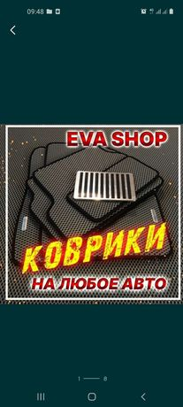 Ева полики с бортиками 14000тг