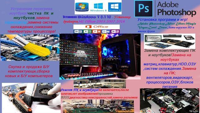 установка Windows 7.8.10+драйвера 2500тг+MS Office.Ремонт ПК,ноутбуков