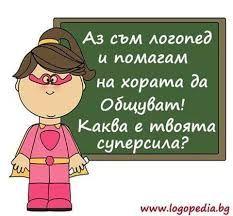 Логопед-  Психолог!