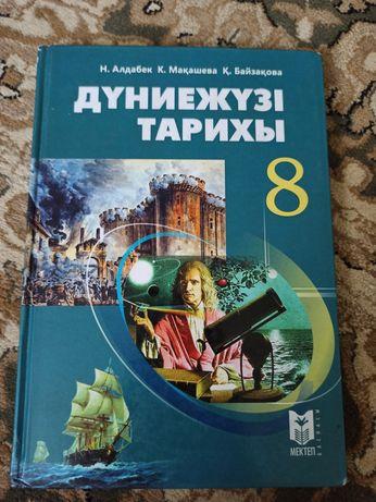"""Кітап """"Дүниежүзі тарихы"""""""