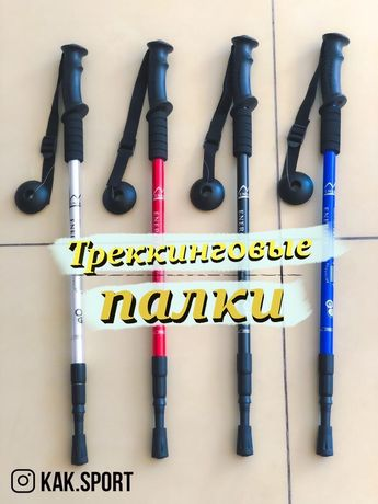 Цена за Пару. Треккинговые, скандинавские палки.