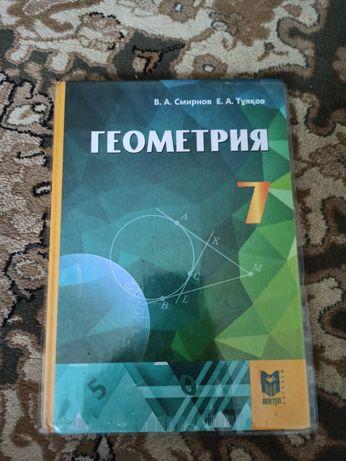 """Книга """"Геометрия"""" 7 класс"""