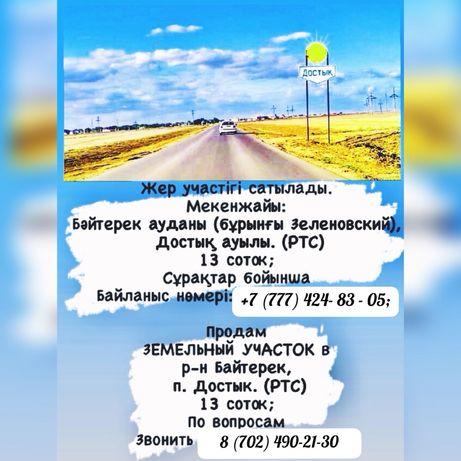Продается участок п.Достык (РТС)