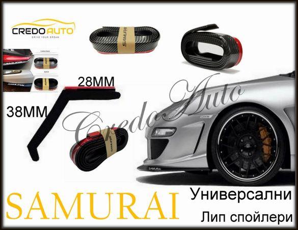 Промо!!Универсален лип спойлер SAMURAI 2,5М LIP Черен/Карбон