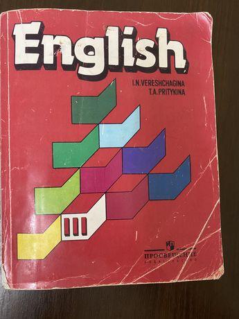 Учебник английского! VERESHCHAGINA