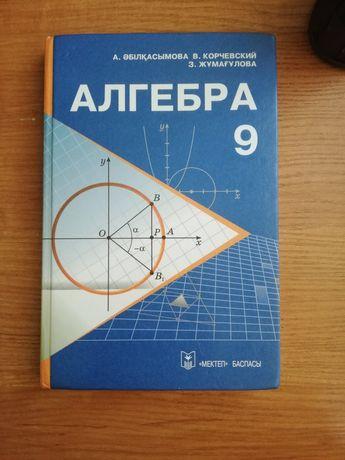 Кітап  9 сынып Алгебра
