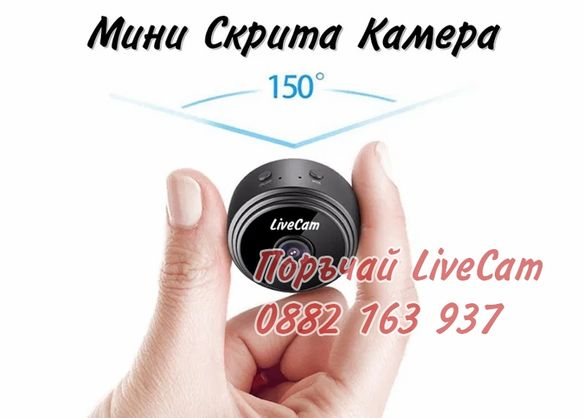Мини Скрита Камера LiveCam с WiFi, Full HD, Батерия и Управление от Те