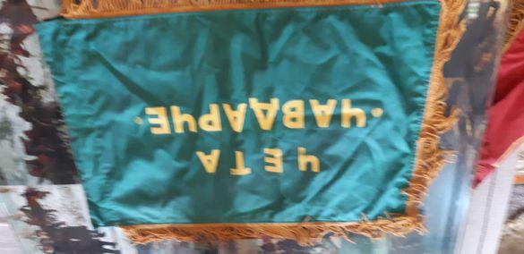 Стари знамена от времето на соца чета чавдарче и пионерски отряд