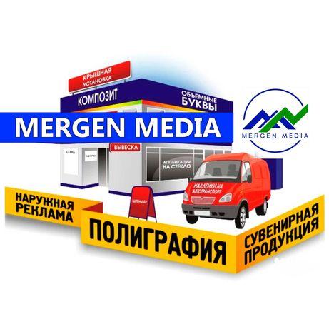 Реклама | Объёмные буквы|Вывески|Печать на баннере|Рекламное Агентство