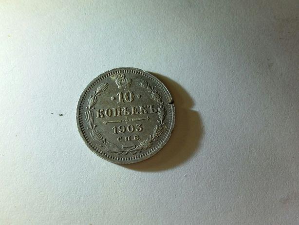 Серебро 10 копеек 1903 года