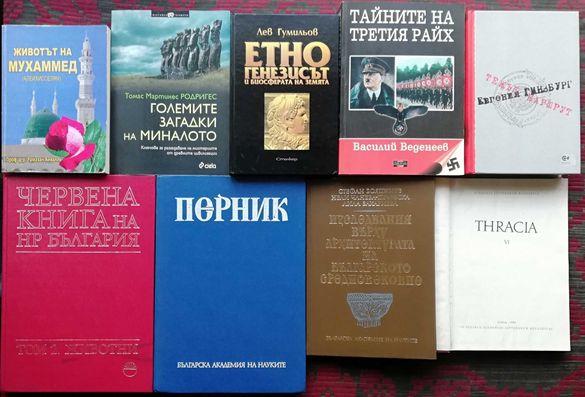 Редки и стари книги за колекционери -намалени и обновени