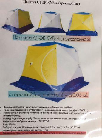 Палатка СТЭК КУБ-4 ( трехслойная )