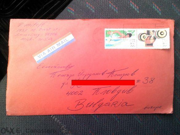 Плик с пощенски марки