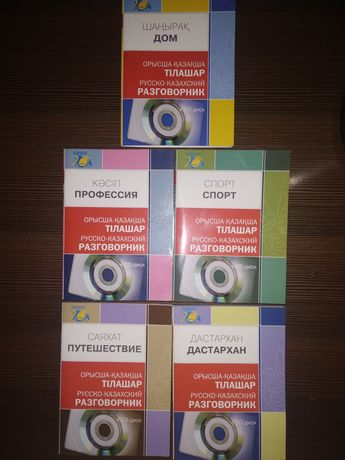 Русско - казахский разговорник (10 штук - темы разные).