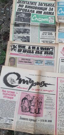 Стари   вестници