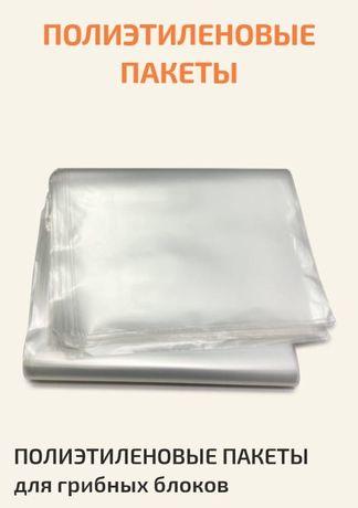 Полиэтиленовые пакеты для выращивания грибов