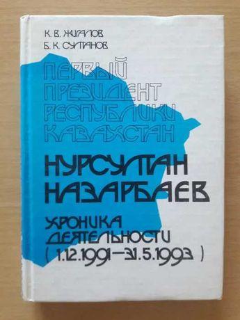 """АйтматовАуэзов Муканов Сарсекеев""""Сатпаев""""Д Джабаев,Кабанбаев,Жигалов"""