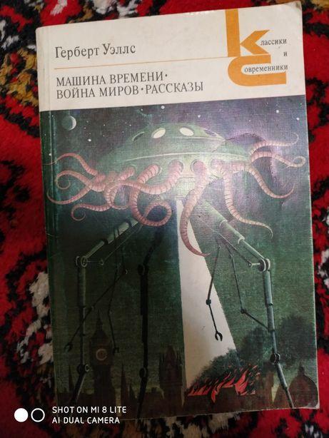 """Книга Герберта Уэллса""""Машина Времени """" также ещё 6 рассказов!"""