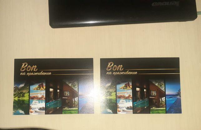 Продам билеты Bon на проживание город Алматы