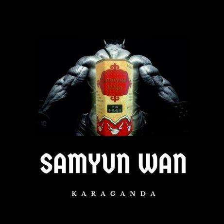 !АКЦИЯ!5000ЗАДВА .Samyun wan samyunwan самуинван самуин ван самьюнван