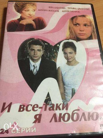 """Сериал """"И все-таки я люблю"""""""