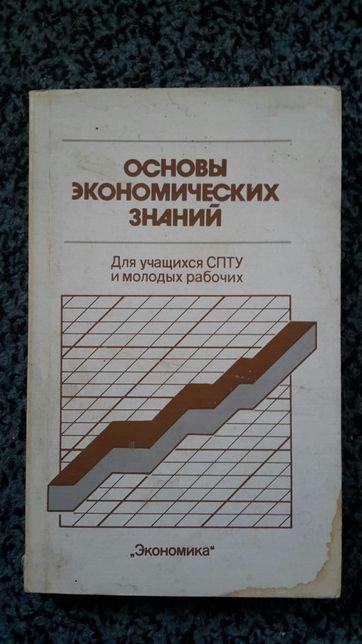 Основы экономических знаний.
