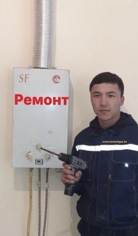 Сантехник Ремонт стиральных машин газовых колонок плит котлов аристон^