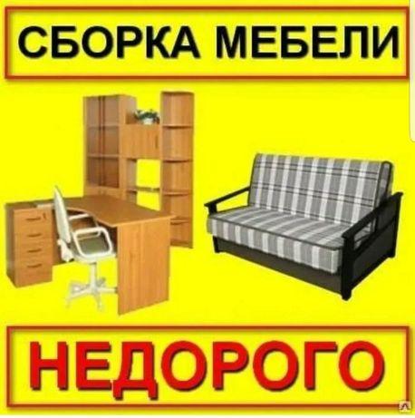 Разборка иСборка мебели.мебельшик.ремонт мебели