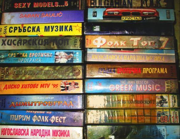 +Продавам видео касети с музика