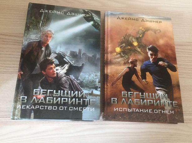 Продам 2 книги Дж. Дэшнера в отличном состоянии, обе  за 2000 тенге