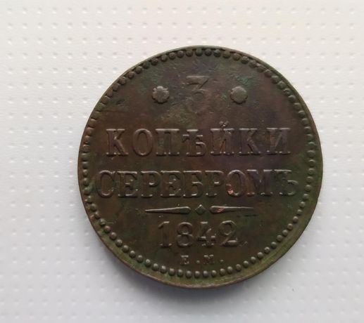 3 копейки 1842 года