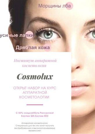 АКЦИЯ!Курс косметологии со скидкой 50%