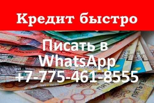 B каждом городе Казахстана, нaличные на карту