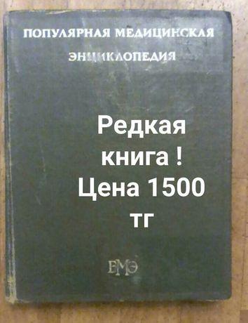 Распродаю редкие книги